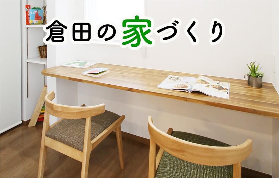 倉田の家づくり