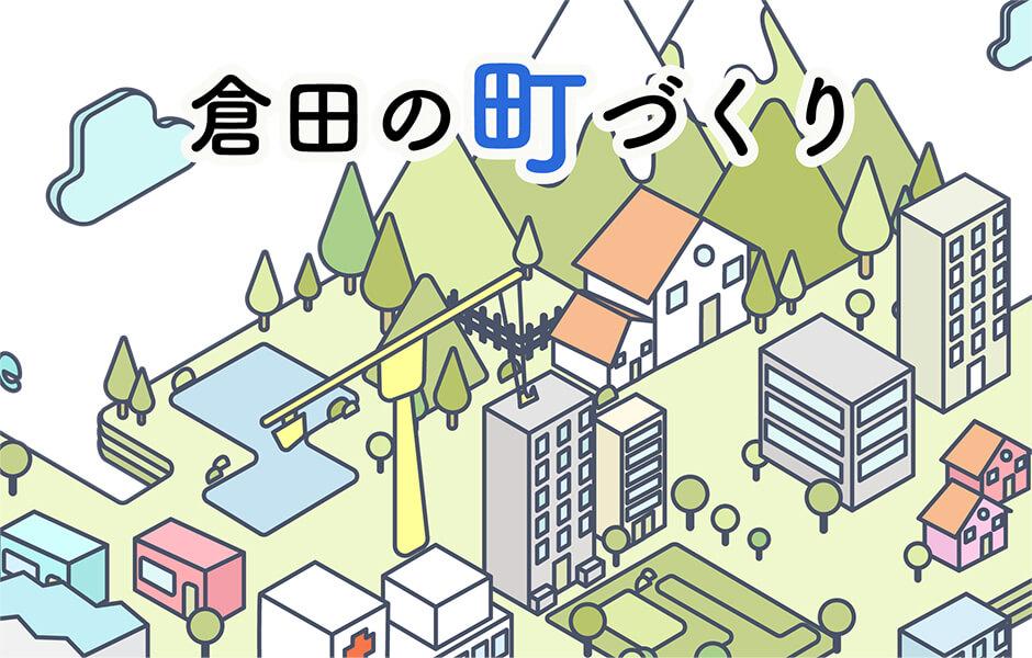 倉田の町づくり